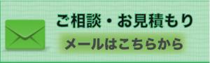 toiawasebana